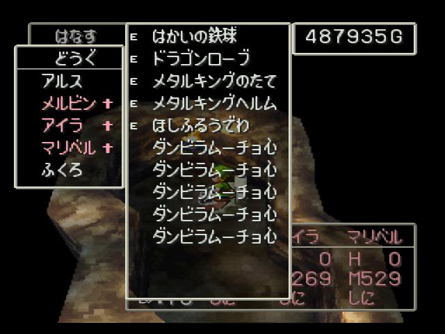 dq7-heart