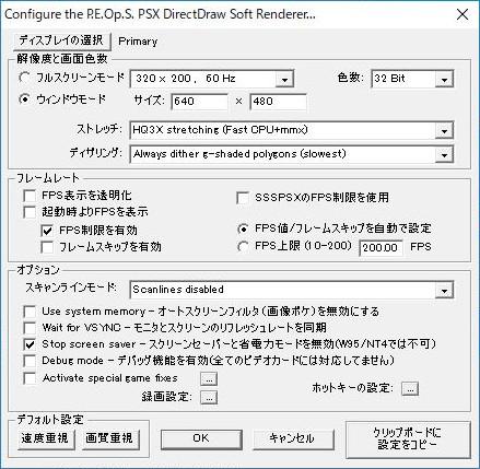 epsxe-setting-dq7