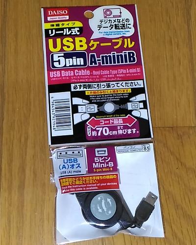 USB A-miniB 変換ケーブル
